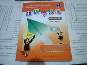 超级学习法训练教程