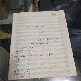 民乐小合奏:湖山烟雨(1989年大篇幅修改稿原件,共计22页手稿,详见图示)