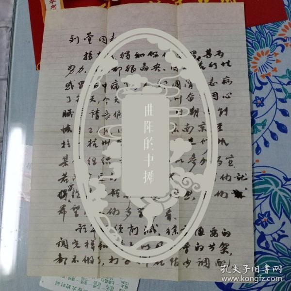 上海图书馆第一任馆长李芳馥信札一通二页带封(信封7品  信9品)