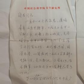 赵慎修(中国社科院文学研究所)信扎一通两页