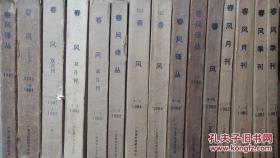 春风小说双月刊1982年1.3期1983年1期(共3期馆藏书合订本)
