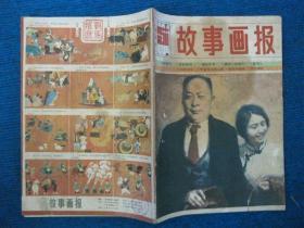 故事画报  1984-5