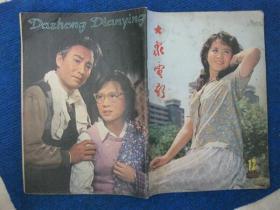 大众电影  1980-12  高英、石维坚、施建岚