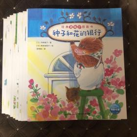 经典逻辑力图画书全套13册