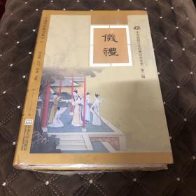 中华传统文化经典注音全本(第2辑)·仪礼(软精装版)