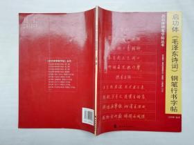 启功体《毛泽东诗词》钢笔行书字帖;文阿禅编著;岭南美术出版社;大16开