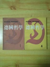 德国哲学第一辑第四辑两本合售