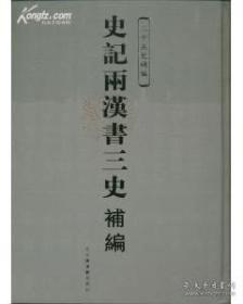 史记两汉书三史补编(全四册)