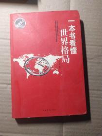 一本书看懂世界格局