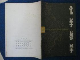 【创刊号】化学教学   1979-1