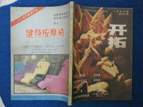 【创刊号】开拓  1985