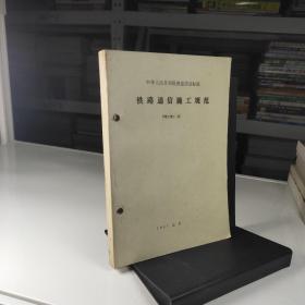 中华人民共和国铁道部标准铁路信号施工规范
