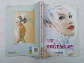影楼化妆造型宝典;刘桂桂 付京编著;人民邮电出版社;大16开