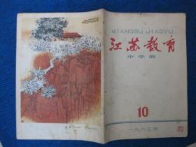 江苏教育   中学版  1963-10
