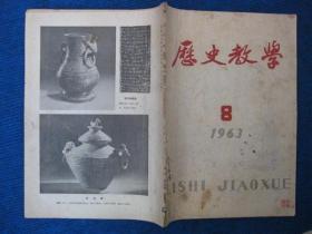 历史教学  1963-8
