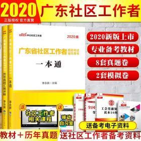 中公教育2020广东省社区工作者招聘考试用书:一本通