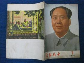 【创刊号】后勤战士 1975年1、2期合售