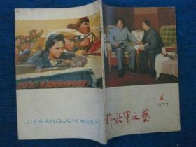 解放军文艺  1977-4  你办事我放心、毛主席画页、华国锋学雷锋题词