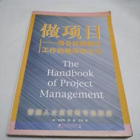 做项目:项目经理做好工作的程序和方法