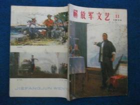 解放军文艺  1974-11 全国美展、上海阳泉旅大工人工人画展作品集
