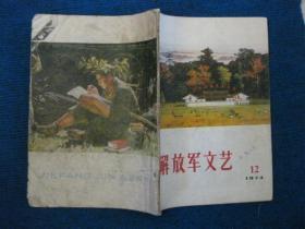解放军文艺  1974-12  《闪闪的红星》电影文学剧本、 全国美展作品选登