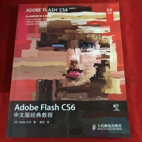 Adobe Flash CS6中文版经典教程〔附光盘〕