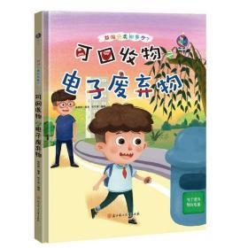 垃圾分类知多少系列 可回收物之电子废弃物 儿童精装硬皮绘本故事书 正版现货 扫码听书