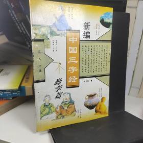 新编中国三字经.勤学篇