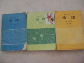 高级中学课本 物理 甲种本1-3册