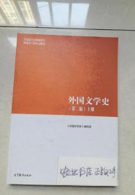 外国文学史(第二版)上册