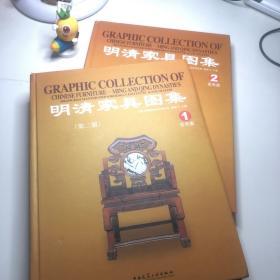 明清家具图集(第2版)1和2册 精装含光盘