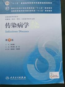 正版 传染病学 第8版 李兰娟 任红 人民卫生9787117171205