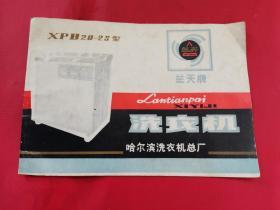 兰天牌XPB20-2S型洗衣机说明书(哈尔滨洗衣机总厂)