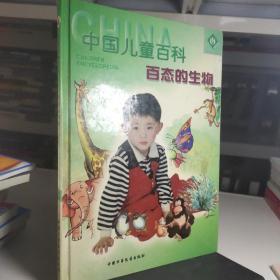 中国儿童百科:最新版.百态的生物