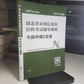 中公版·2017湖北省农村信用社招聘考试辅导教材:考前冲刺5套卷