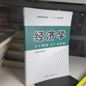 """经济学/普通高等教育""""十二五""""规划教材"""