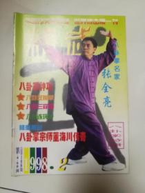 精武1998-2