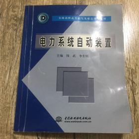 电力系统自动装置 (全国高职高专电气类精品规划教材)