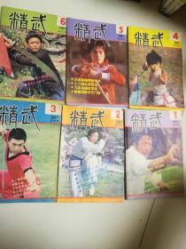 精武1987(全六册)