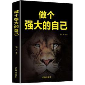 做个强大的自己 自我激励自我修养激发正能量养成强大的内心成熟的心智唤醒潜能成功励志书籍