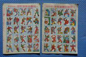8090年代 恐龙特急克塞号 老洋画拍画画片游戏牌2张