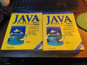 JAVA核心技术卷(卷1,卷2)两册合售高