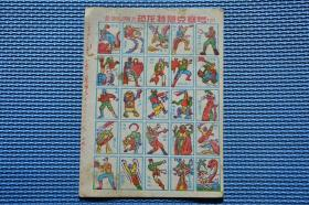 8090年代 恐龙特急克塞号 老洋画拍画画片游戏牌