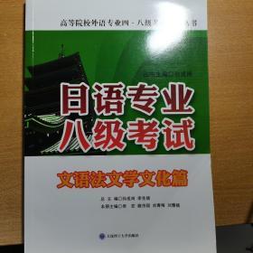 日语专业八级考试·文语法文学文化篇