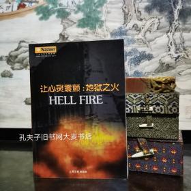 《阳光文化系列丛书.让心灵震颤:地狱之火》上海文化出版社