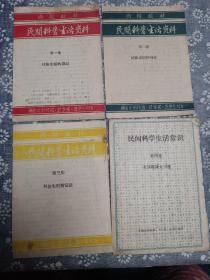 函授教材 民间科普生活资科第一集、第二集、第三集、民间科学生活常识(第四集)共4本合售