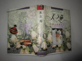 美之苑:中国女性美大全