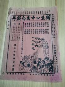 民国烟台老字号药坊老中医药题材广告纸药标包装纸:民国《白银丹》,中亚眼药水(眼科),保真。