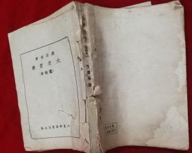 年底特价1949年5月3版艾思奇作大众哲学32开本