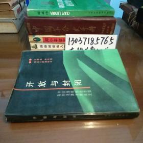 开放与封闭——中国传统社会价值取向及其当前流变(包正版现货无写画)